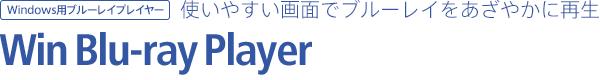 windows用ブルーレイプレイヤー使いやすい画面でブルーレイをあざやかに再生 Win Blu-ray Player