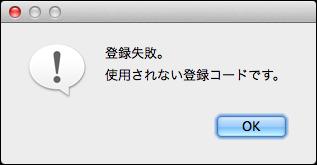 登録失敗。使用されない登録コードです。